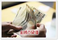金銭の貸借